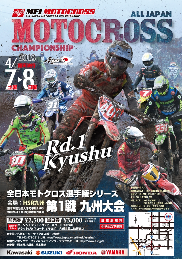 2018全日本モトクロス選手権第1...