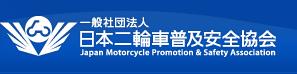 NMCA日本二輪車協会