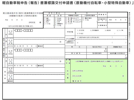 防犯登録   日本二輪車普及安全 ...