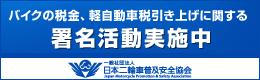 日本二輪車普及安全協会へ